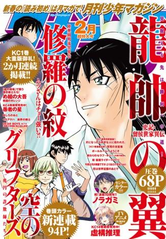 月刊少年マガジン2021年2月号