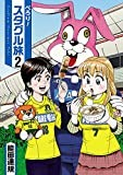 ぺろり!スタグル旅 2(ヒーローズコミックス)