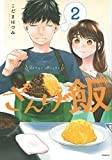 ざんげ飯(2) (モーニング KC)