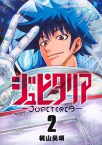ジュピタリア 2 (ヤングジャンプコミックス)