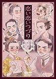 恋い恋いつづり 文豪からの恋手紙 (1) (バンブーコミックス タタン)
