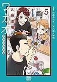 大衆酒場ワカオ ワカコ酒別店 (5) (ゼノンコミックス)