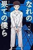 なれの果ての僕ら(4) (週刊少年マガジンコミックス)