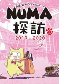 石田彩のイベントレポート NUMA探訪 2019-2020