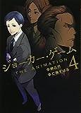 ジョーカー・ゲーム THE ANIMATION 4 (BLADEコミックス)