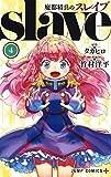 魔都精兵のスレイブ 4 (ジャンプコミックス)