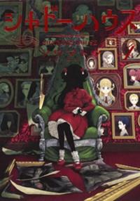 シャドーハウス 4 (ヤングジャンプコミックス)