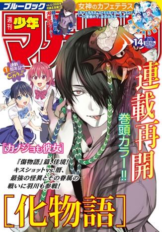 週刊少年マガジン2021年14号