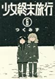 少女終末旅行 6 (BUNCH COMICS)