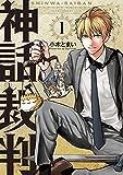 神話裁判 1巻 (マッグガーデンコミックスBeat'sシリーズ)