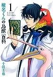 椎名くんの鳥獣百科 1巻 (マッグガーデンコミックスavarusシリーズ)