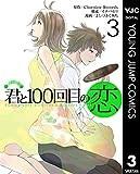 君と100回目の恋 3 (ヤングジャンプコミックスDIGITAL)