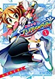 魔法少女プリティ☆ベル 1巻 (コミックブレイド)