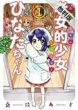 老女的少女ひなたちゃん (1) (ゼノンコミックス)