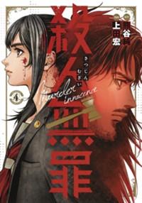 殺人無罪 4 (ヤングジャンプコミックス)