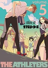 ザ・アスリーターズ (5) (ヒーローズコミックス)
