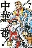 中華一番!極(7) (講談社コミックス)