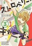 ストロベリー・キャニオン 3 (フィールコミックス)