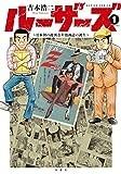 コミックス全3巻発売中