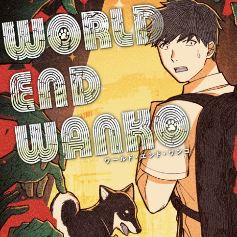 WORLD END WANKO -ワールド・エンド・ワンコ-