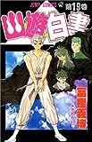 幽☆遊☆白書 (19) (ジャンプ・コミックス)