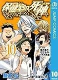 保健室の死神 10 (ジャンプコミックスDIGITAL)