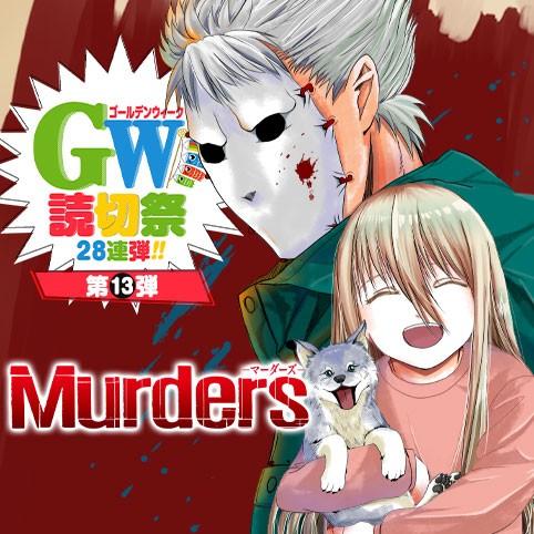Murders-マーダーズ-