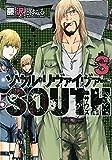 ソウルリヴァイヴァーSOUTH(3) (ヒーローズコミックス)