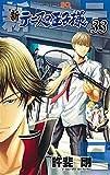 新テニスの王子様 33 (ジャンプコミックス)
