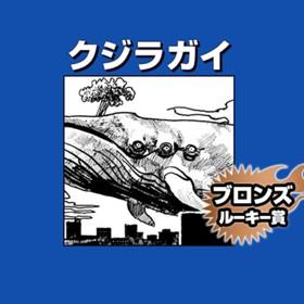 クジラガイ/2020年6月期ブロンズルーキー賞