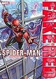 スパイダーマン/偽りの赤(1) (マガジンポケットコミックス)