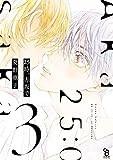25時、赤坂で(3)特装版 (onBLUE comics)