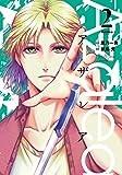 Azalea (2) (ヒーローズコミックス)