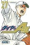 ダイヤのA act2(27) (講談社コミックス)
