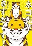 コミックス発売中