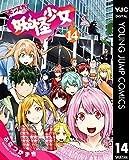妖怪少女―モンスガ― 14 (ヤングジャンプコミックスDIGITAL)