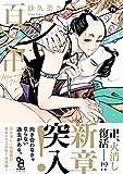 百と卍 4 (on BLUEコミックス)