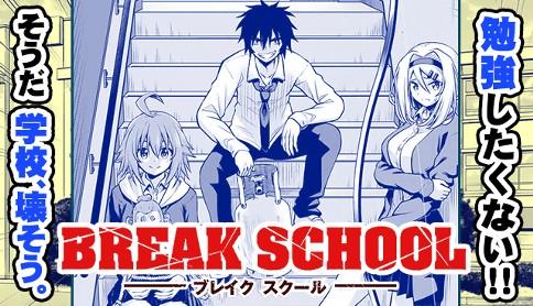 BREAK SCHOOL