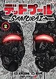 デッドプール:SAMURAI 2 (ジャンプコミックス)