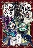 魔女のマリーは魔女じゃない 2 (BLADEコミックス)