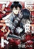 屍町アンデッド 1 (マッグガーデンコミック Beat'sシリーズ)