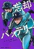 忘却バッテリー 9 (ジャンプコミックス)
