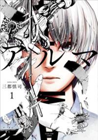 アルマ 1 (ヤングジャンプコミックス)