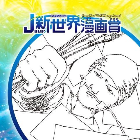 万歳人生/2020年12月期JUMP新世界漫画賞