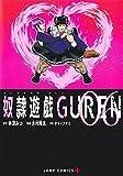 奴隷遊戯GUREN 6 (ジャンプコミックス)