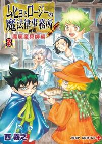 ムヒョとロージーの魔法律相談事務所 魔属魔具師編 2 (ジャンプコミックスDIGITAL)