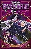 マッシュル―MASHLE― 7 (ジャンプコミックス)