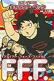 炎炎ノ消防隊 キャラクターブック F.F.F. (KCデラックス)