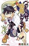 こじらせ百鬼ドマイナー 5 (ジャンプコミックス)