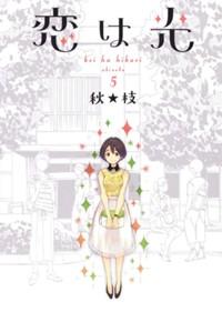 恋は光 5 (ヤングジャンプコミックス)